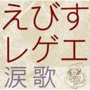 えびすみほ / えびすレゲエ 涙歌 【CD】