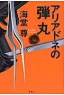 【送料無料】 アリアドネの弾丸 / 海堂尊 カイドウタケル 【単行本】
