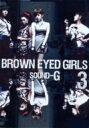 【送料無料】輸入盤CD スペシャルプライスBrown Eyed Girls ブラウンアイドガールズ / Vol.3: Sound G -台湾版 輸入盤 【CD】