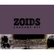 ライフスタイル, その他  ZOIDS concept art (Hobby JAPAN)