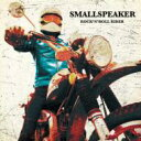 【送料無料】SMALLSPEAKER / Rock N Roll Rider 【CD】