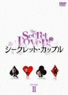 【送料無料】シークレット・カップル DVD-BOX2 【DVD】