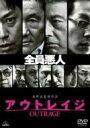 アウトレイジ 【DVD】