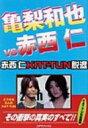 【送料無料】 亀梨和也VS赤西仁 / KAT-TUN応援隊 【単行本】