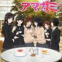 azusa / 君のままで TVアニメ「アマガミSS」OP曲2 【CD Maxi】