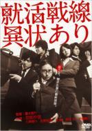 就活戦線異状あり 【DVD】