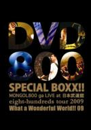 MONGOL800 モンゴルハッピャク / DVD800 SPECIAL BOXX!! 【DVD】