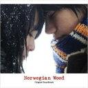 【送料無料】ノルウェイの森 オリジナル・サウンドトラック 【CD】