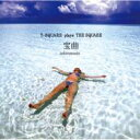 【送料無料】 T-SQUARE ティースクエア / 宝曲 〜t-square Plays The Square〜 【SACD】