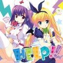 美緒(Cv: 竹達彩奈) / Help! TVアニメ『えむえむっ!』オープニング主題歌 【CD Maxi】