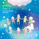やくしまるえつこ / COSMOS vs ALIEN 【CD Maxi】