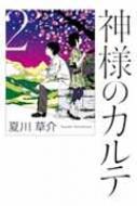 【送料無料】 神様のカルテ 2 / 夏川草介 ナツカワソウスケ 【単行本】