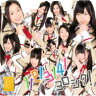 SKE48 エスケーイー / 1!2!3!4! ヨロシク!(type-B) 【CD Maxi】