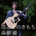 高橋優 / ほんとのきもち 【CD Maxi】
