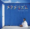 伊藤かな恵 / TVアニメ『侵略!イカ娘』ED主題歌【CD+DVD】 【CD Maxi】
