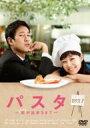 【送料無料】Bungee Price DVD TVドラマその他「パスタ ~恋が出来るまで~」 DVD-BOX1 【DVD】