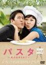 【送料無料】Bungee Price DVD TVドラマその他「パスタ ~恋が出来るまで~」 DVD-BOX2 【DVD】