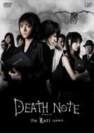 DEATH NOTE デスノート the Last name 【スペシャルプライス版】 【DVD】