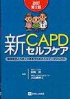 新CAPDセルフケア 腹膜透析とうまくつきあうためのハウツーマニュアル / 田畑勉 【本】