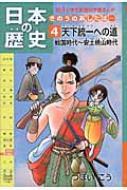 日本の歴史 きのうのあしたは… 戦国時代〜安土桃山時代 4 天下統一への道 朝日小学生新聞の学習まんが / つぼいこう 【全集・双書】