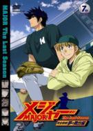 【送料無料】 「メジャー」完全燃焼!夢の舞台編 7th.Inning 【DVD】