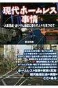 現代ホームレス事情 大阪西成・あいりん地区に暮らす人々を見つめて / 西本裕隆 【単行本】