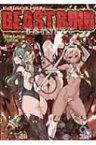 【送料無料】 ビーストバインドトリニティ ログインテーブルトークRPGシリーズ / 井上純弌 【本】