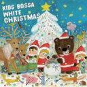 Kids Bossa - White Christmas - 【CD】