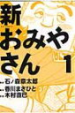 新おみやさん 1 ビッグコミックス / 木村直巳 【コミック】