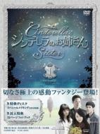 【送料無料】シンデレラのお姉さん DVD-BOX I 【DVD】