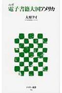 ルポ 電子書籍大国アメリカ アスキー新書 / 大原ケイ 【新書】