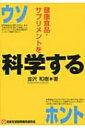 健康食品・サプリメントを科学する / 金沢和樹 【本】
