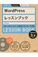 【送料無料】 Word Pressレッスンブック 3.x対応 / エ・ビスコム・テック・ラボ 【単行本】