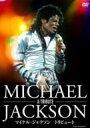 Bungee Price DVD 洋楽Michael Jackson マイケル・ジャクソン / マイケル ジャクソン: トリビ...