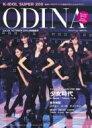 【送料無料】 ODINA Vol.4 【雑誌】