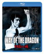 スペシャル・プライス!ドラゴンへの道 【BLU-RAY DISC】