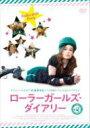ローラーガールズ・ダイアリー 【DVD】
