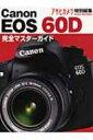 【送料無料】 CANON EOS 60D 本気で使う魅力の一眼レフ ASAHI ORIGINAL 【ムック】