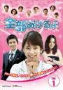 【送料無料】全部あげるよ DVD-BOX 1 【DVD】