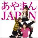 あやまんjapan / 未定 【CD Maxi】