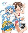 【送料無料】期間限定 Blu-ray 27%OFF侵略! イカ娘 3 【BLU-RAY DISC】