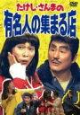 たけし・さんまの有名人の集まる店 【DVD】