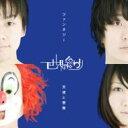 SEKAI NO OWARI(世界の終わり、セカオワ)のカラオケ人気曲ランキング第4位 シングル曲「天使と悪魔」のジャケット写真。