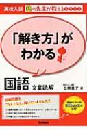 「解き方」がわかる国語文章読解 高校入試塾の先生が教えるシリーズ