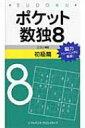 ポケット数独 8 初級篇 / ニコリ 【新書】