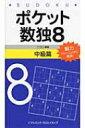 ポケット数独 8 中級篇 / ニコリ 【新書】