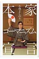 【送料無料】 本家ゴーマニズム宣言 / 小林よしのり コバヤシヨシノリ 【単行本】