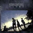 [初回限定盤 ] ステレオポニー / 小さな魔法 【初回限定盤】 【CD Maxi】