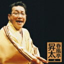 春風亭昇太 シュンプウテイショウタ / 春風亭 昇太 4 【CD】