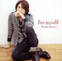 神谷浩史 カミヤヒロシ / For myself 【通常盤】 【CD Maxi】